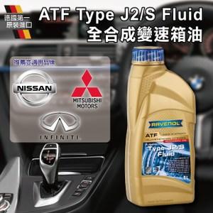【RAVENOL日耳曼】ATF Type J2/S (全合成變速箱油)