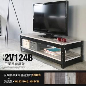 【角鋼美學】半島工業風黑色電視櫃 /木板色4(免鎖 角鋼)