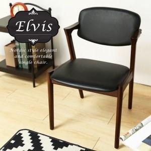 Elvis 艾維斯北歐風雅緻單椅 / H&D