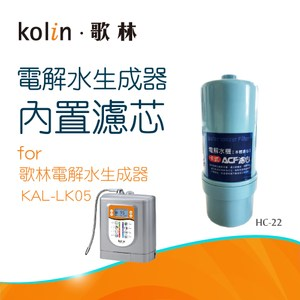 【Kolin 歌林】電解水生成器_內置濾芯(HC-22)