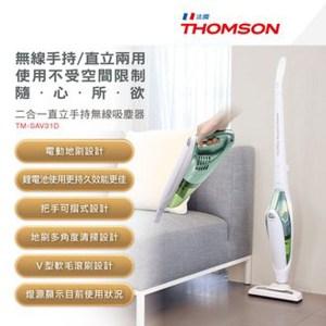 THOMSON 湯姆笙 二合一直立手持無線吸塵器 TM-SAV31D