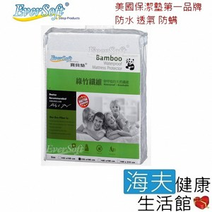 【海夫】EverSoft 綠竹纖維 保潔枕頭套 53x78cm