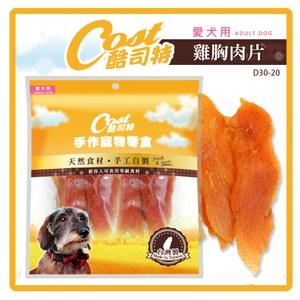 【酷司特】寵物零食 雞胸肉片160g*5包組 (D001F70-1)