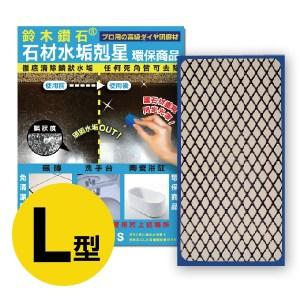 日本鈴木鑽石海綿-石材水垢剋星海綿便利包-L標準型