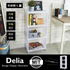 【obis】(收納職人)Delia 迪麗雅四層收納架霧白