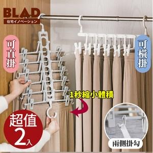 【BLAD】日式多功能升級版神奇褲夾曬衣架(通風速乾 超值2入)灰2入