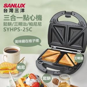 【台灣三洋】三合一點心機鬆餅/三明治/帕尼尼SYHPS-25C