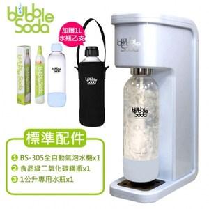 贈好禮 BubbleSoda 免插電全自動氣泡水機 BS-305