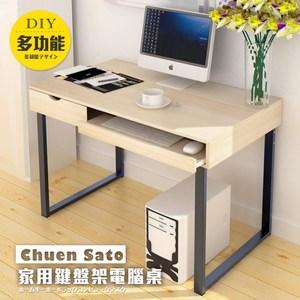 IHouse-DIY 泉佐家用鍵盤架電腦桌白楓木