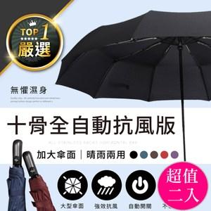 【智慧生活+】2入組-加大傘面全自動十支骨架抗強風自動摺疊雨傘(5色)黑色-2