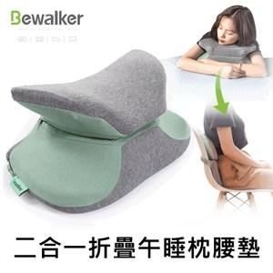 【Bewalker】多功能折疊環抱午睡枕/腰墊 二合一 記憶枕果綠色