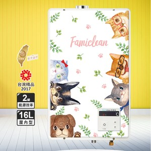 【Famiclean全家安數位熱水器-2017寵物版】FH-1600L-天然瓦斯