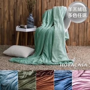【HOYACASA】法蘭絨x羊羔絨貼身即暖雙面毯(多色任選)湖光綠