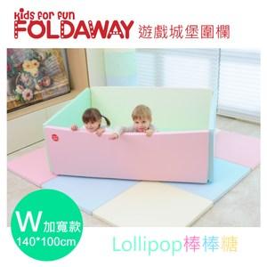 【FOLDAWAY】遊戲城堡圍欄(加寬款)- Lollipop棒棒糖