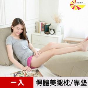 【凱蕾絲帝】台灣製造-得體多功能加大舒壓美腿枕/抬腿枕/靠墊-茉綠秋香