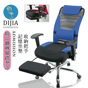 【DIJIA】安雅精品收納電鍍翻轉腳墊款電腦椅/辦公椅(藍)