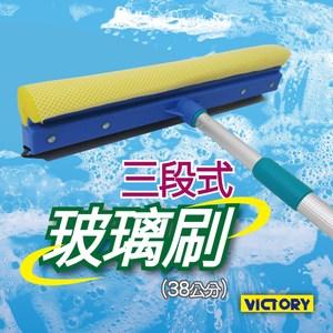 【VICTORY】三段式特大玻璃刷#1027014 (2入組)