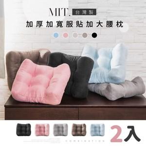 【STYLE 格調】2入-MIT單入時尚激厚舒壓加寬加大靠腰枕/大腰枕天空藍+清爽粉