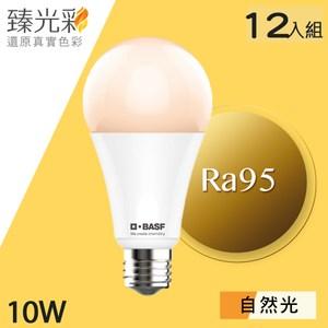 【臻光彩】LED燈泡10W_自然光/燈泡色_12入組自然光*12