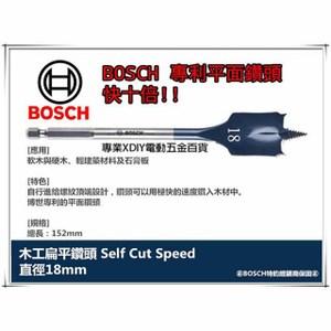 德國BOSCH 木工快速扁平鑽頭 18mm×152mm 1/4吋六角柄