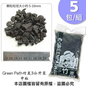 Green Path竹炭3公升裝-中粒 5包/組