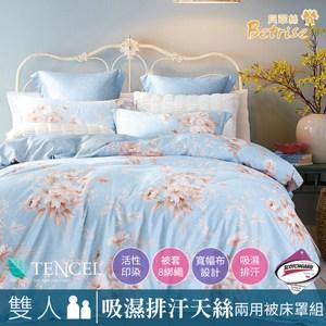 【Betrise】凝香懷意藍 雙人 3M專利天絲八件式鋪棉兩用被床罩組