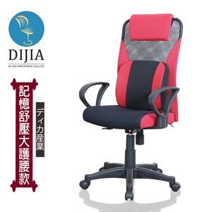 【DIJIA】時尚美學舒壓電腦椅/辦公椅(紅)