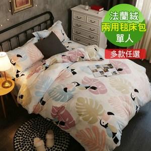 【BELLE VIE】法蘭絨單人舖棉冬包兩用被套三件組 (多款任選)歡樂小象