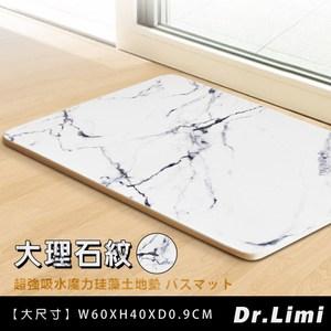 【DR.LIMI】超吸水魔力珪藻土地墊_大_大理石