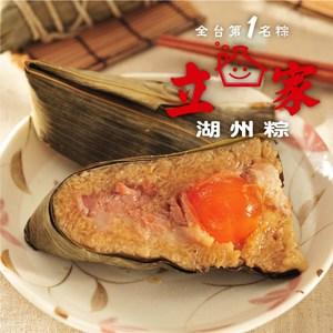 【南門市場立家】人氣特色鮮肉粽 10粒 (200g/粒)蛋黃10