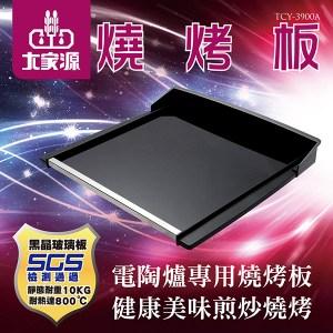 大家源 微晶爐專用燒烤盤(可當鐵板燒) TCY-3900A