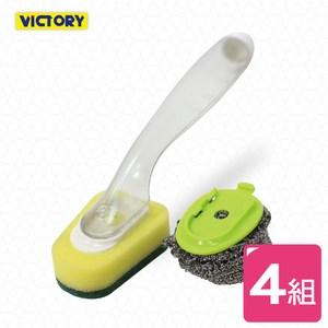 【VICTORY】替換式鋼絨菜瓜布刷(4組)