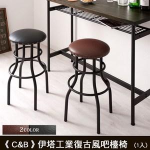 《C&B》伊塔工業復古風吧檯椅(1入)-咖啡色