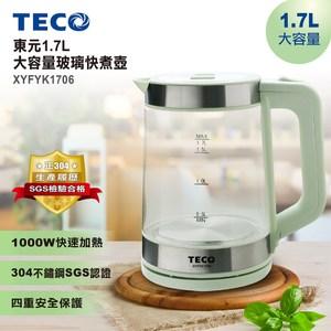 【TECO 東元】1.7L大容量玻璃快煮壺(XYFYK1706)