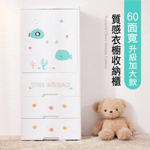 【收納+】60面寬-海洋世界雙開門式兒童衣櫃/衣櫥收納櫃(136公分高雙門三大抽