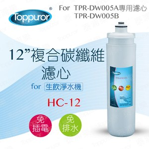 【Toppuror 泰浦樂】12吋 複合碳纖維濾心(HC-12)