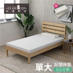 House Door 天絲纖維表布8cm記憶床墊超值組-單大3.5尺