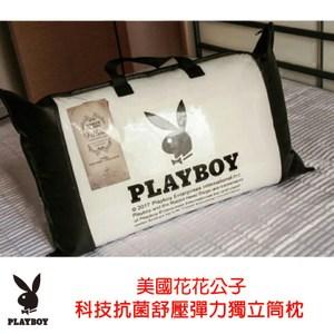 PLAYBOY美國花花公子科技抗菌紓壓彈力獨立筒枕 PB-S01
