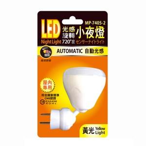 LED光感旋轉720度小夜燈-黃光