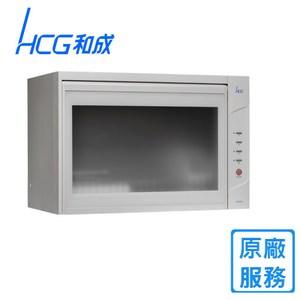 【HCG和成】BS-6000RS 懸掛式臭氧型烘碗機(60cm)
