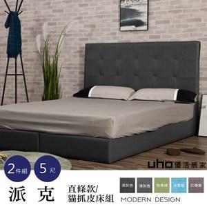 【UHO】派克-方格貓抓皮革5尺雙人二件組(床頭片+床底)淺灰
