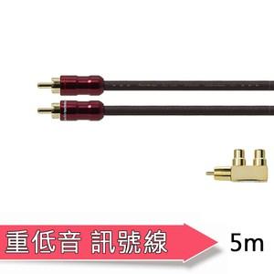 鐵三角 AT-RS240 5m 重低音訊號線