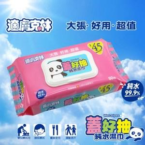 【適膚克林】蓋好抽 純水99.9% 濕紙巾 80抽 (掀蓋) ~ 加大