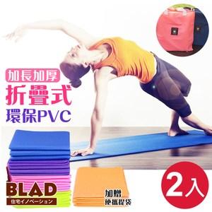 【BLAD】糖果色折疊式止滑加厚加長瑜珈墊6MM(粉)-超值2入組(贈提袋)