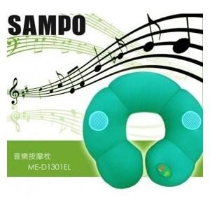 SAMPO 聲寶 音樂按摩枕 ME-D1301EL