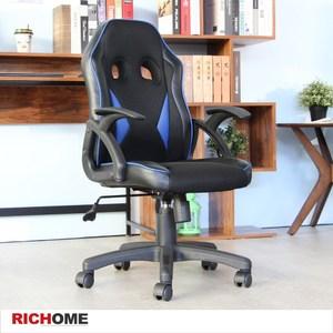 【RICHOME】尤夫賽車辦公椅黑色