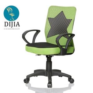【DIJIA】星星貝琪電腦椅/辦公椅(二色任選)綠