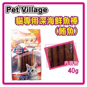 【Pet Village】貓專用深海鮮魚棒(鮪魚)*3包組(D912B18-1)