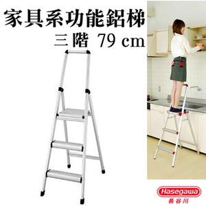 【長谷川Hasegawa設計好梯】家具系鋁梯/踏台/梯子/工作梯(銀色)-3階
