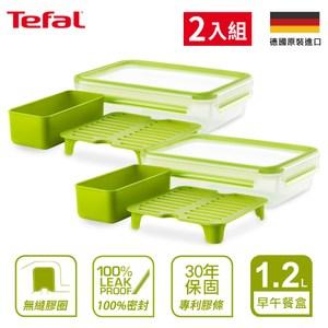 Tefal法國特福 樂活系列早午餐盒 1.2L(2件組)